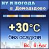 Ну и погода в Домодедово - Поминутный прогноз погоды